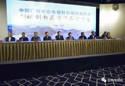 2018中广联创优创新 获奖作品宣介会(吉林站)圆满落幕
