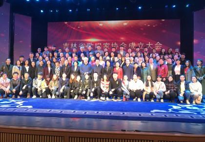 吉林省歌唱家协会正式成立