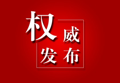 中央全面深化改革委员会今天第一次开会,习近平强调了什么?