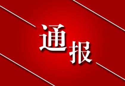 吉林省环境保护厅原党组书记、厅长 石国祥严重违纪被开除党籍、行政撤职