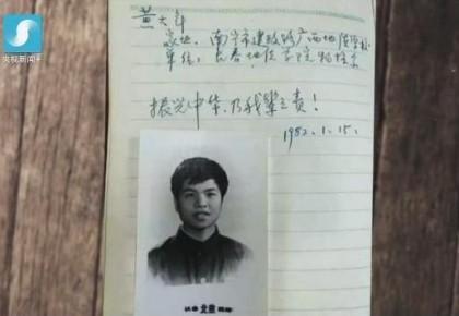 2017感动中国十大人物 | 黄大年——用生命叩开地球之门的海归教授