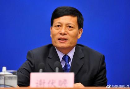 谢伏瞻出任中国社科院院长、党组书记