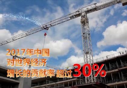 中国道路 打开机遇的未来空间
