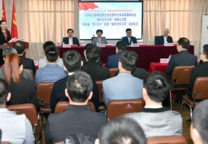 吉林省首家省级互联网业社会组织党支部成立