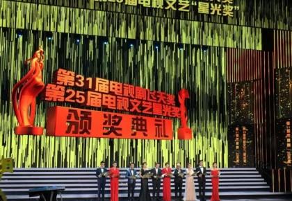 """吉林电视台出品纪录片《黄大年》获第25届电视文艺""""星光奖"""""""