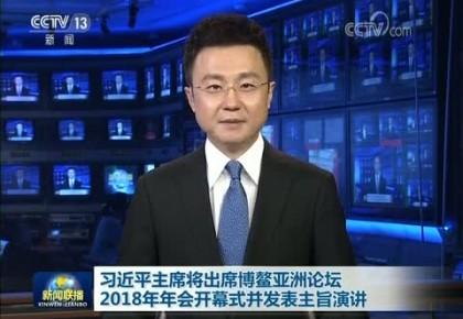 [视频]习近平主席将出席博鳌亚洲论坛2018年年会开幕式并发表主旨演讲