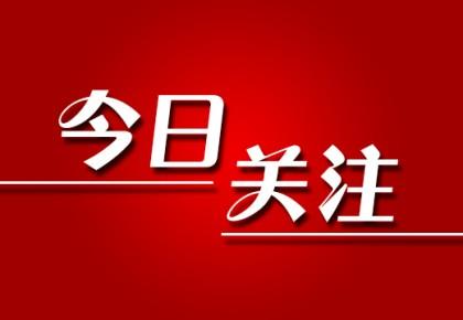中国发展为世界带来六大机遇