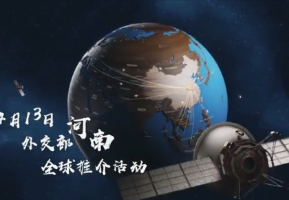 新时代的中国:与世界携手 让河南出彩