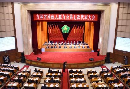 省残联第七次代表大会在长春开幕 巴音朝鲁讲话 景俊海江泽林出席