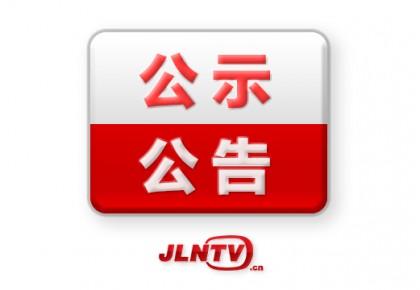 郭灵计、何晓涛等14名省管干部任职前公示公告