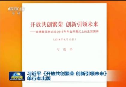 习近平《开放共创繁荣 创新引领未来》单行本出版