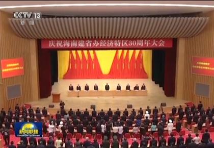 习近平在庆祝海南建省办经济特区30周年大会上发表重要讲话强调:党