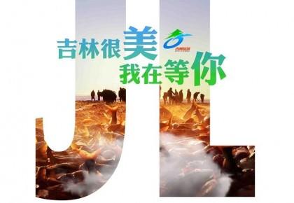 """""""吉林72小时""""旅游推广将于22日""""登陆""""杭州"""