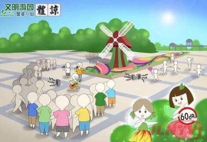 【围观】这组原创漫画火了 文明游园请看这里~