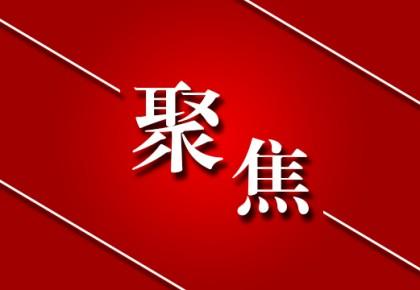 习近平:加速推动信息领域核心技术突破