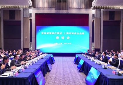 吉林省党政代表团在上海学习考察