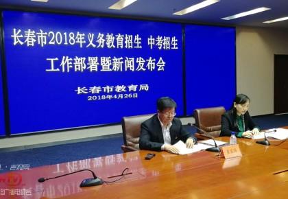 【关注】长春市2018年义务教育招生政策发布