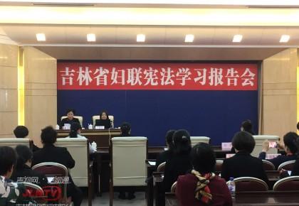 吉林省妇联举办宪法学习报告会
