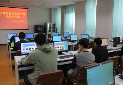 吉林省首届大学生网络安全大赛今日拉开战幕