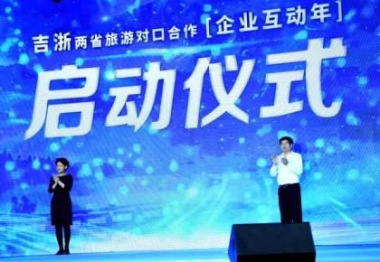 """吉林、浙江""""一票游兩省""""計劃發布"""