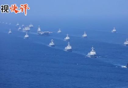 【央视快评】建设强大的人民海军