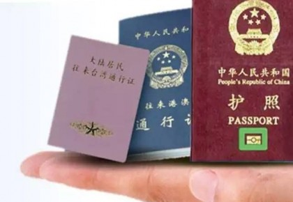 我省出入境管理部门再推出4项便民举措 可提供登门办证服务
