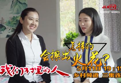 农村题材电视剧《我们村里的人》 新时期农村青年演绎创业致富大戏