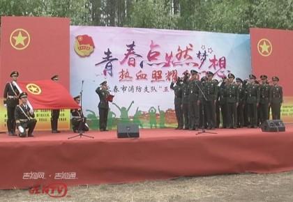 【五四青年节】逆行英雄聚集净月潭 团日活动火热进行中