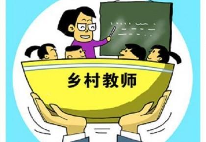 教育部:提高乡村教师待遇 认真落实各项津补贴政策