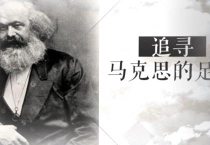 微视频丨200年后 习近平这样讲述马克思的传奇一生