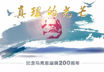新华社推出重磅微视频《真理的光芒》