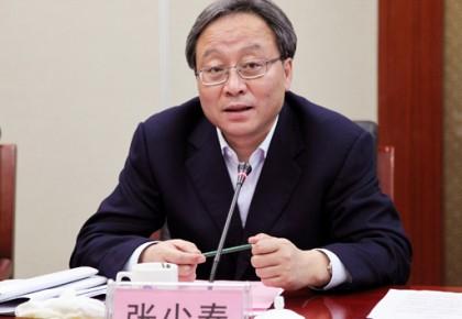 财政部原副部长张少春涉嫌严重违纪违法接受调查