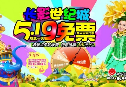 【好消息】5.19中国旅游日 长影世纪城免入园门票 仅此一天