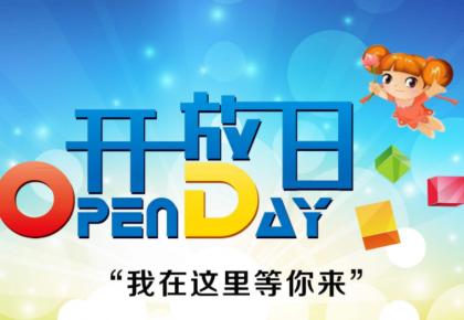 5月12日、13日 我市各高中举办校园开放日活动
