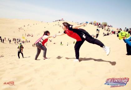 《全民向前冲》上演全新节目形式 首站走进内蒙古奈曼旗宝古图沙漠