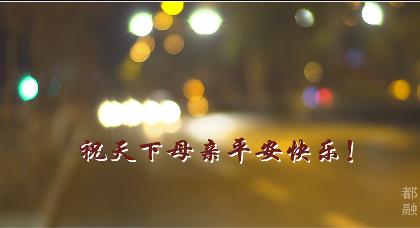 [都市融媒]微视频『传•城』之母亲节作品《看娃儿》
