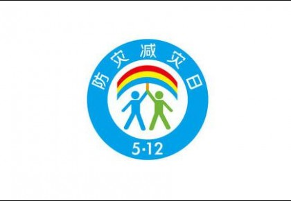 5月12日,各地举行主题活动 一起行动起来 科学防灾减灾