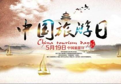 中国旅游日吉林省多家景区推出免门票、半价优惠