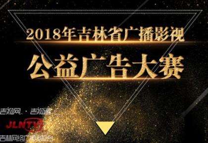 2018全省广播影视公益广告大赛开赛