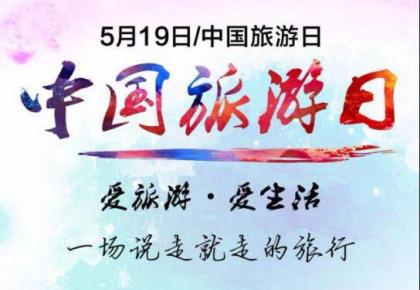 5.19中国旅游日 全国各地推出旅游惠民措施3028条