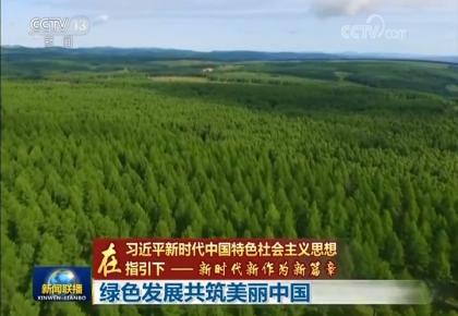 【在习近平新时代中国特色社会主义思想指引下——新时代 新作为 新篇章】绿色发展共筑美丽中国