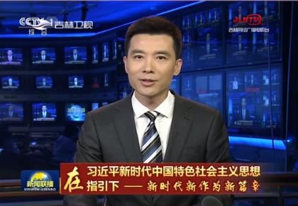 今晚央视《新闻联播》用了3分30多秒报道吉林优化营商软环境提升发展硬实力