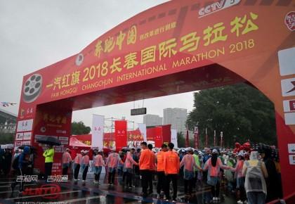 低温、降雨!2018长春国际马拉松准备就绪,只待发枪起跑!