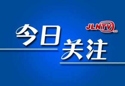 今晨松原市宁江区发生5.7级地震 中国地震局决定启动三级地震应急响应