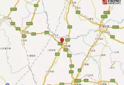 凌晨1:50,松原市宁江区发生5.7级地震!
