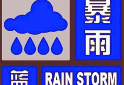 吉林省多地降雨量增加 中国气象网发布暴雨蓝色预警