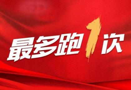 """长春市医保局公布首批""""只跑一次""""事项并征集意见"""