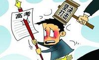 严防替考,吉林省规定大学在校生高考期间原则上不准离校!