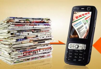 这项手机业务即将关闭,又一个时代结束