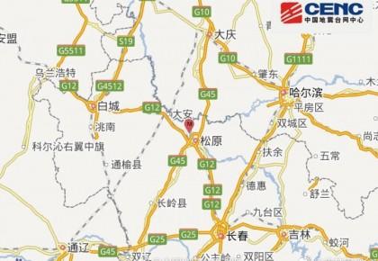 松原市前郭尔罗斯县发生3.1级地震